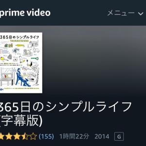 映画/365日のシンプルライフ