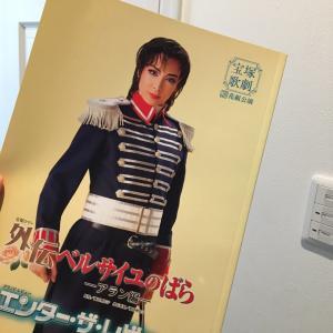 【番外編】親目線の宝塚受験