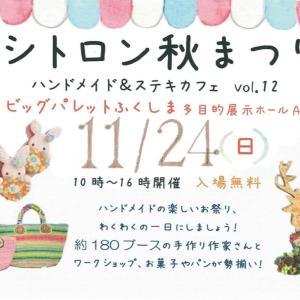 11/24(日)シトロン秋まつりのお知らせ