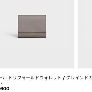 春、お財布を買い替えたくて悩む【予算1万円〜8万円のミニ財布全集】