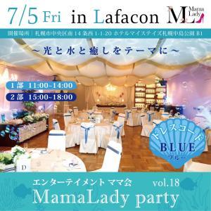 【7月5日】第18回ママレディinラファソン【little MamaLady 】