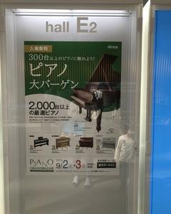 ディノス ピアノグランバザール
