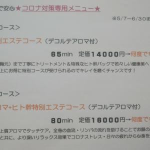 6月の営業≪ラ・メール金沢店≫