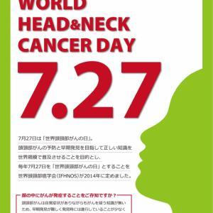 7月27日は世界頭頸部がんの日