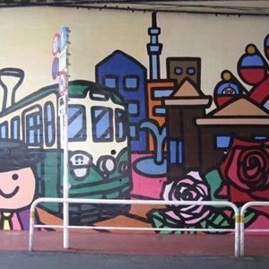 下町のアートなガード下「JR常磐線第2三ノ輪ガード下」