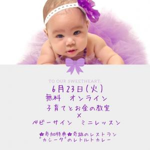 6月オンライン無料☆1都3県ママ対象 子育てとお金の教室xベビーサイン
