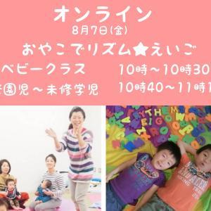 8月7日 無料オンライン おやこでリズム☆えいご ベビー、未就学児