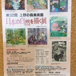 第32回  日本の自然を描く展