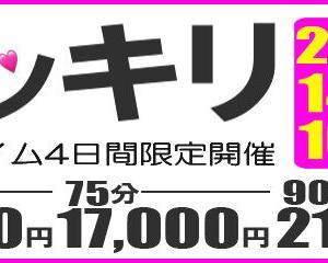 ◆大反響イベント最終日&コスチュームのご要望受付中◆