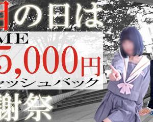 ◆当店最強イベント『ゾロ目の日』開催!!◆