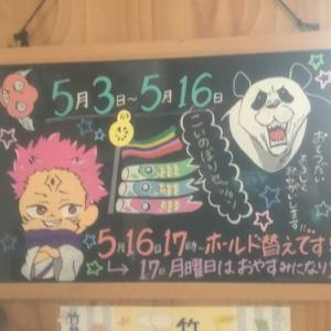 アツシカップ2回目 5月14日(金)