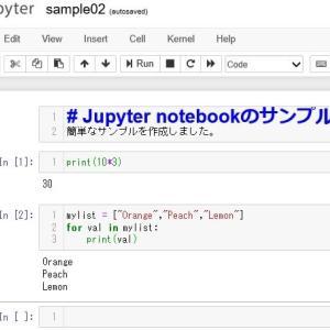 NotebookをHTMLファイルやPDFファイルで保存するには