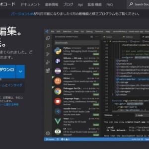 Visual Studio Code--テキストエディタ