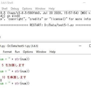 Python--累算代入演算子