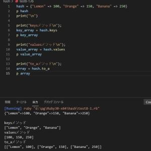 ハッシュに含まれるキーや値を配列として取得する方法