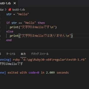 Ruby正規表現の使い方