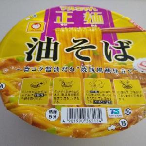 マルちゃん正麺 油そば