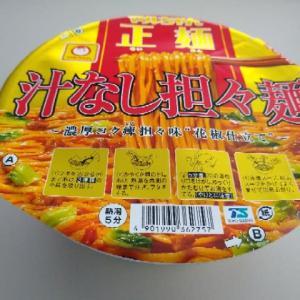 マルちゃん正麺 汁なし担々麺