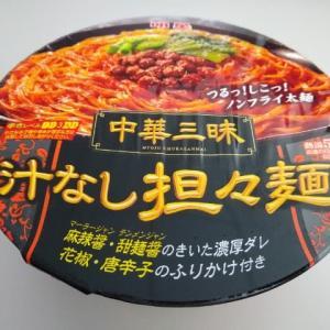 明星中華三昧 汁なし担々麺