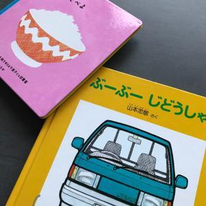 育児サークルでの読み聞かせではこんな本を紹介しています