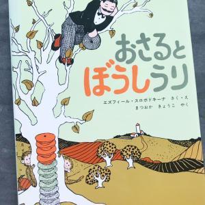 読んでもらって楽しさがわかった本 『おさるとぼうしうり』