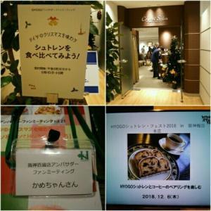阪神百貨店アンバサダー『~ドイツのクリスマスを味わう~ シュトレンを食べ比べてみよう!』当選♪