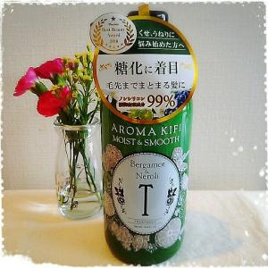 【ビジナル AROMA KIFI モイスト&スムース トリートメント】お試し♪