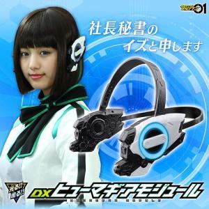 仮面ライダーゼロワン DXヒューマギアモジュール 【グッズ予約】