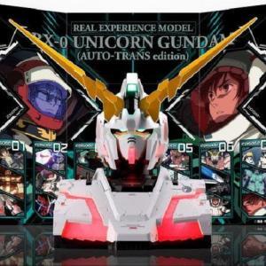【プレミアムバンダイ限定】 REAL EXPERIENCE MODEL RX-0 ユニコーンガンダム(AUTO-TRANS edition) 【ガンプラ予約】