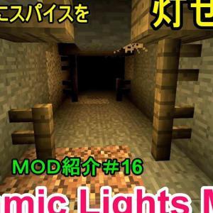 【マイクラPE Mod紹介#16】灯せ松明!!【Dynamic Lights Mod】