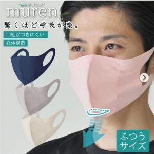 15万枚販売!とにかく呼吸がしやすいマスク