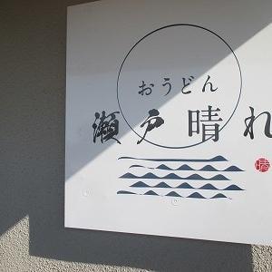 最近のうどんで一番好みだった・・・瀬戸晴れ@高松