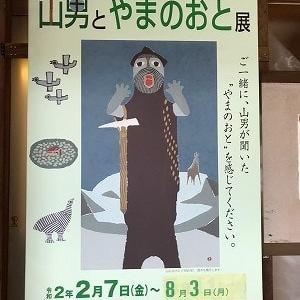 山、しみじみ、畦地梅太郎記念美術館へ行く@愛媛県