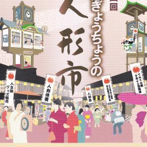 日本橋人形町 人形市 中止になってしまいました。