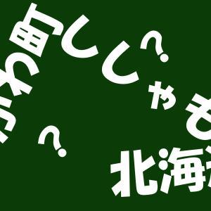北海道 むかわ町 ししゃも 3つの点を線で結ぶ! その2 爽やかな香りの…