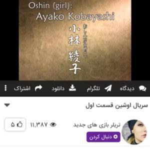 ペルシャ語では「ウシン」の「おしん」は今でも人気らしい。