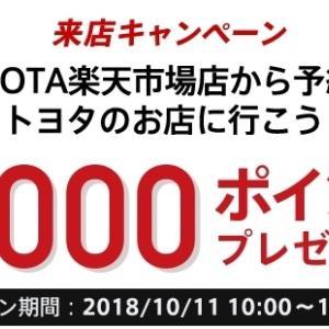 TOYOTA楽天市場店のキャンペーンでトヨタのお店に行くと500ポイントプレゼント