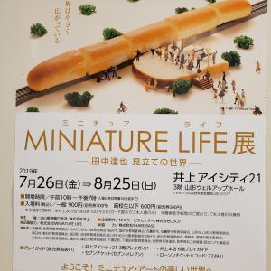 MINIATURE LIFE展 ~井上アイシティ21~