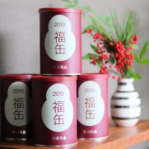 初めてゲット!無印・福缶4つの中身 & 中川政七商店の福袋が素晴らしかった!ネタバレヾ(*´∀`*)ノ