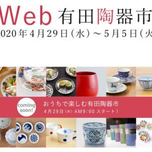カルディの知らなかった逸品 & 有田陶器市が「WEB陶器市」になって登場します!!