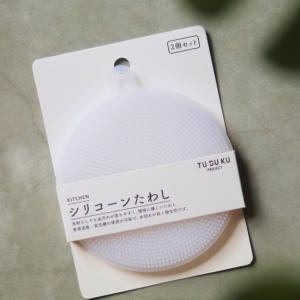 【3COINS】SNSで絶賛の嵐ヾ(*´∀`*)ノ や--っと買えたあのキッチングッズ!!