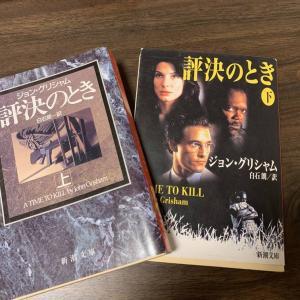 映画になった小説から法律英語を学んでみる~その1