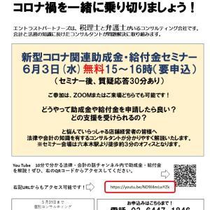 新型コロナ関連補助金・助成金セミナーのお知らせ