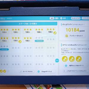 RISU算数10000ポイント超え!【6歳7ヶ月】