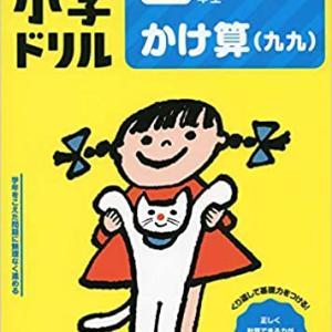 【始】『くもんの小学ドリル九九』、ふうちゃん語録、好きなゲーム【6歳8ヶ月】