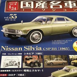 1/24国産名車コレクション55 日産シルビア 1965
