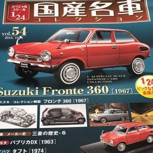 1/24国産名車コレクション54 スズキフロンテ360 1967