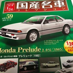 1/24国産名車コレクション ホンダ プレリュード2.0SI 1985