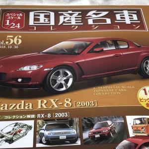 1/24国産名車コレクション56 マツダRX-8 2003