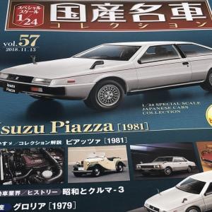 1/24国産名車コレクション57 いすゞ ピアッツァ 1981